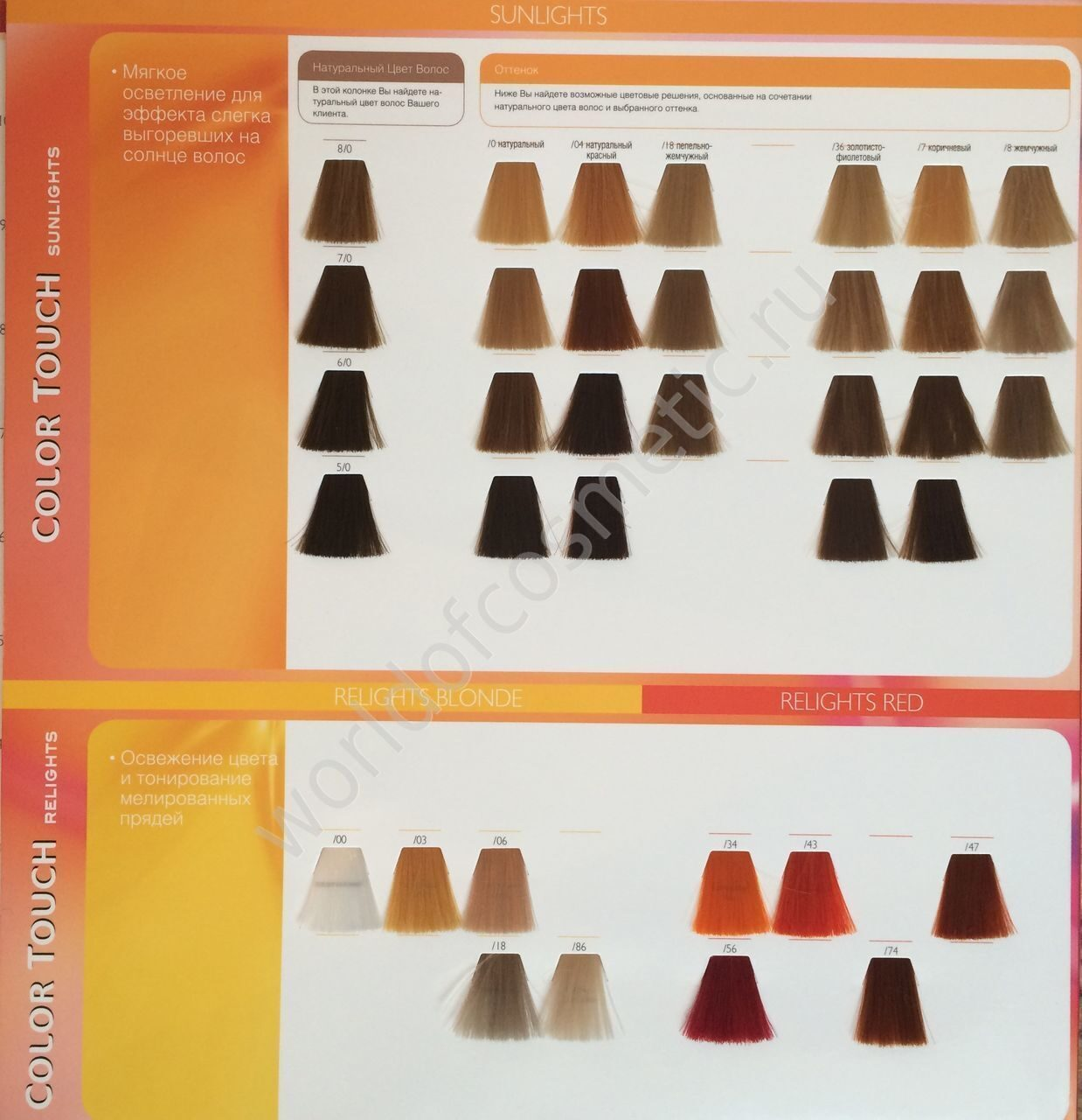 Wella professional color touch палитра color touch от wella